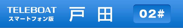 リプレイ スマホ 競艇 戸田